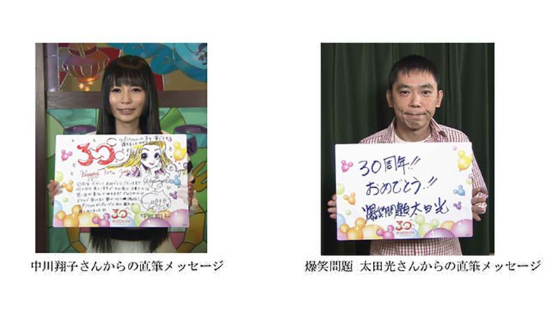 """東京ディズニーリゾート30周年""""ザ・ハピネス・イヤー""""開催中 各界の著名人8名からのお祝いメッセージを  オフィシャルウェブサイトにて5月29日より期間限定公開!のイメージ"""