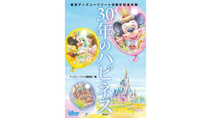 ~東京ディズニーリゾート初の公式エピソード集~ 東京ディズニーリゾート30周年記念出版「30年のハピネス」本日発売 のイメージ
