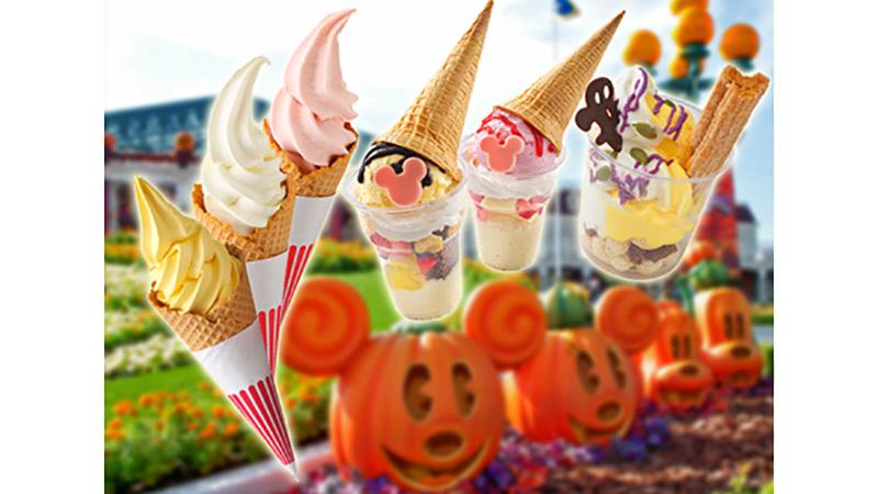 秋を感じながらこっくり甘~いアイスクリームタイムを♪のイメージ