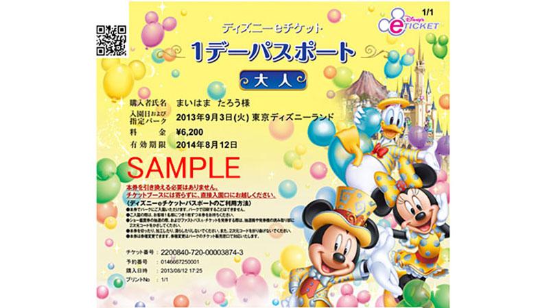 ディズニーeチケットに、期間限定デザイン第3弾が登場!新しく登場したディズニーキャラクターは・・・!?のイメージ
