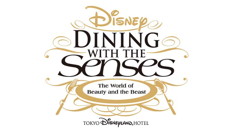 【当選結果発表】東京ディズニーランドホテル「ディズニー・ダイニング・ウィズ・ザ・センス」Twitterキャンペーンを開催!のイメージ