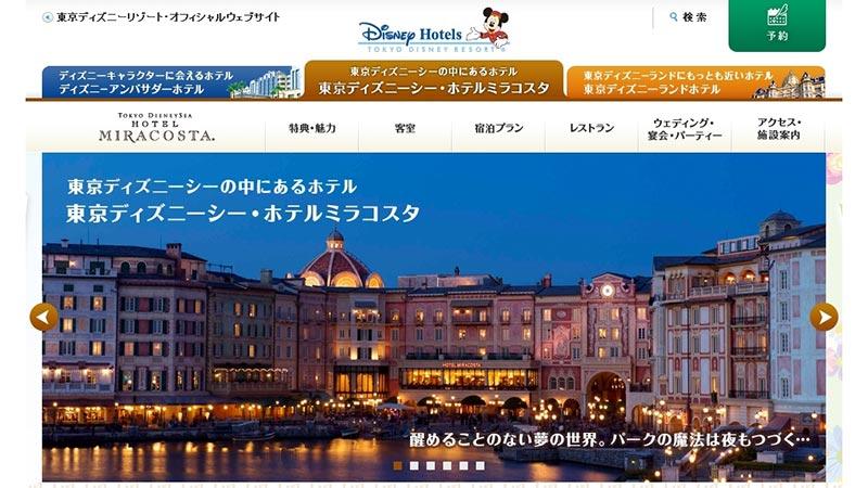 ディズニーホテルのウェブサイトがリニューアルしました!のイメージ