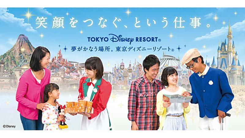 東京ディズニーリゾートのキャストに注目!のイメージ