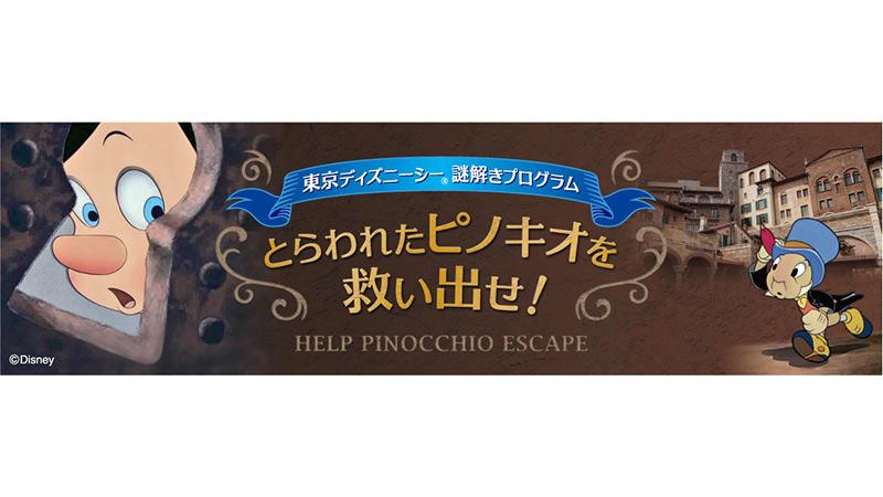 東京ディズニーシー謎解きプログラム「とらわれたピノキオを救い出せ!」のイメージ