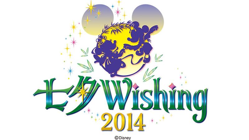 東京ディズニーシーで初めて開催!「七夕ウィッシング2014」チケット先行販売開始☆のイメージ