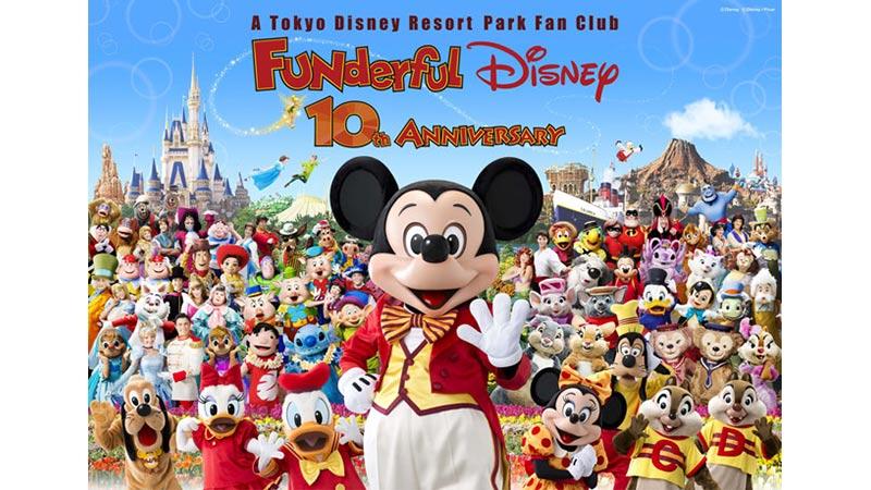 パークファンクラブ「ファンダフル・ディズニー」♪ 東京ディズニーランドホテル新客室の宿泊などが当たるキャンペーン実施中!のイメージ