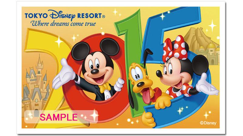 2015年限定デザイン!パークチケットをご自宅にお届け!のイメージ
