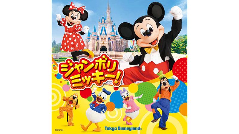 東京ディズニーランド新規キッズダンスプログラム「ジャンボリミッキー!」公演開始決定のイメージ