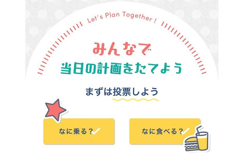 東京ディズニーリゾート,おさそい春キャン,投票画面