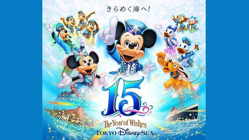 """東京ディズニーシー15周年""""ザ・イヤー・オブ・ウィッシュ""""年間のプログラムについてのイメージ"""