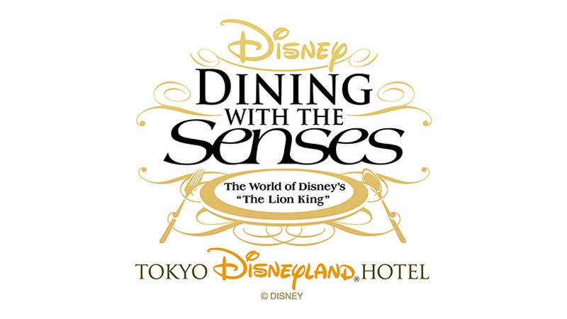 【当選者発表!】 「ディズニー・ダイニング・ウィズ・ザ・センス~ディズニー映画『ライオン・キング』~」プレビューイベントを開催!のイメージ