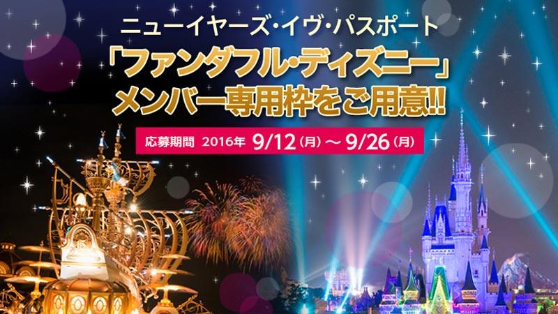 【オフィシャル・パークファンクラブ】ニューイヤーズ・イヴ・パスポートの申し込みが始まります☆のイメージ