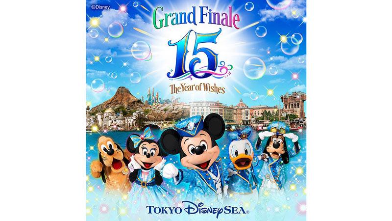 """東京ディズニーシー15周年""""ザ・イヤー・オブ・ウィッシュ"""" ~グランドフィナーレ~開催のイメージ"""