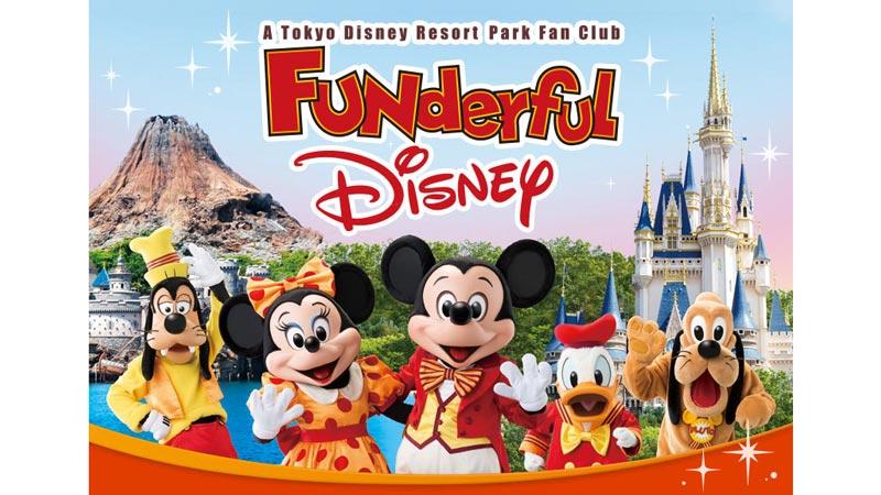 「ファンダフル・ディズニー」メンバー特典のスペシャルグッズとは・・・!?のイメージ