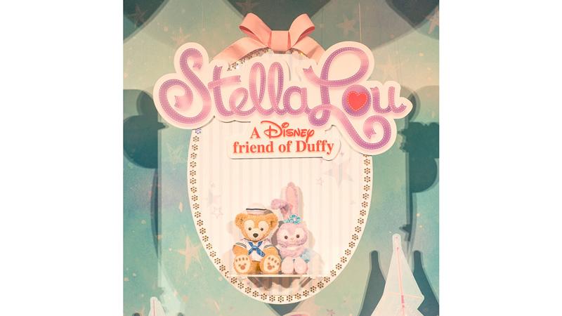 ダッフィーの新しいお友だち、ステラ・ルーをご紹介♪のイメージ
