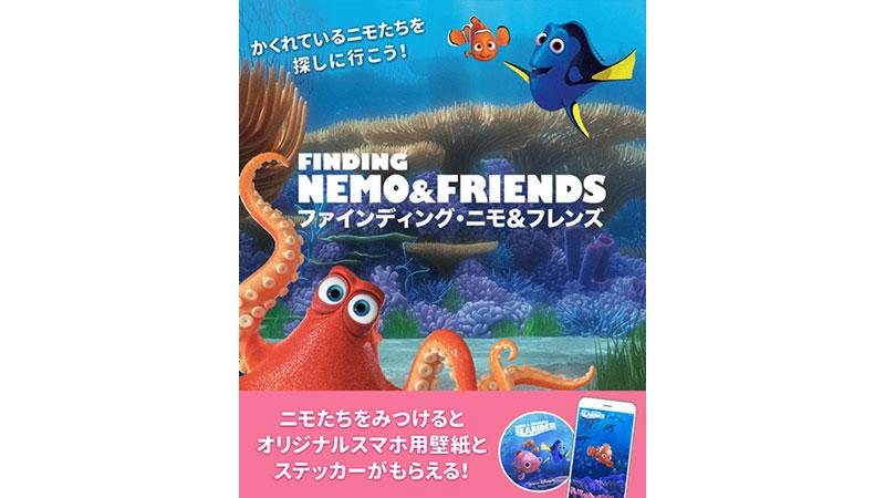 東京ディズニーシーでかくれんぼしているニモと仲間たちをさがそう -スマホで遊べる体験型プログラムがスタート!-のイメージ
