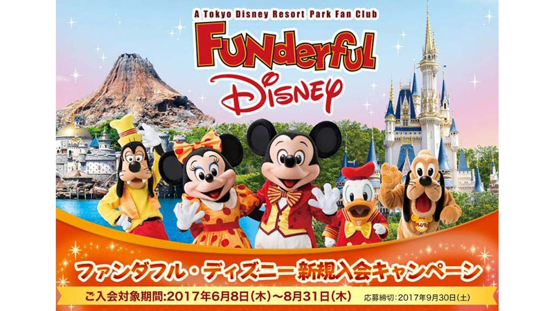 さぁ、あなたもメンバーに!「ファンダフル・ディズニー」入会キャンペーン実施中♪のイメージ