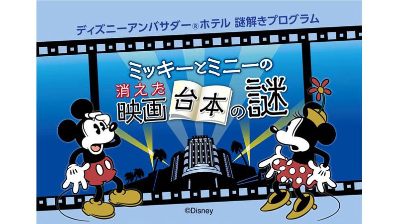 """""""謎解き""""はお好きですか?ディズニーアンバサダーホテルの限定プランを少しだけご紹介!のイメージ"""