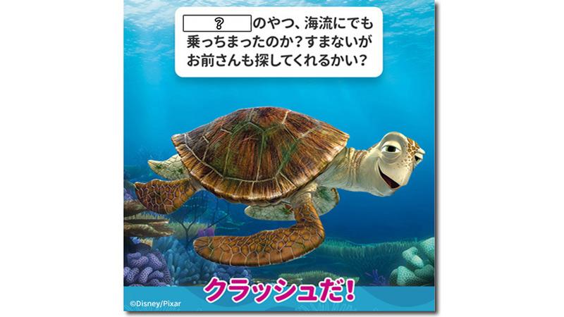 海の仲間たちが続々追加!大人気『ファインディング・ニモ&フレンズ』にクラッシュが登場のイメージ
