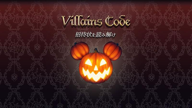 ヴィランズコード ~隠された謎を解け~のイメージ