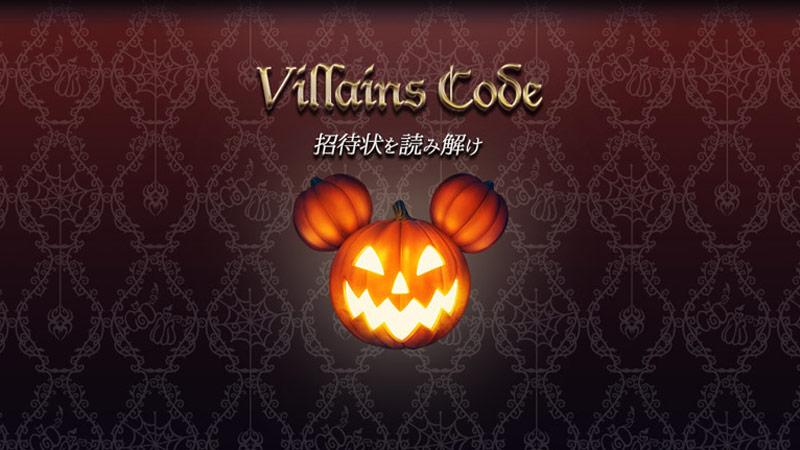 ヴィランズコード②~謎を解き明かした先には・・・~のイメージ