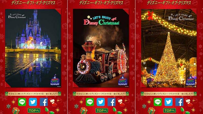 「ディズニー・クリスマス」の動くフォトで大切な人をパークに誘おう!のイメージ