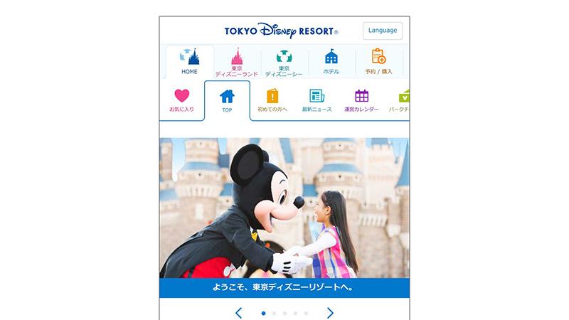 【ますます便利に♪】東京ディズニーリゾート・オフィシャルウェブサイトが全面リニューアル!のイメージ