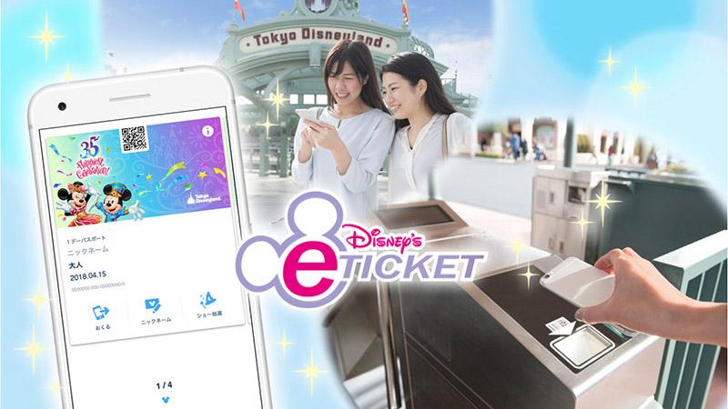 「ディズニーeチケット」キャンペーン実施中!のイメージ