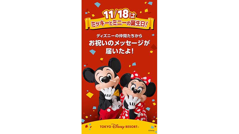 ディズニーの仲間たちもお祝いしているようです☆のイメージ