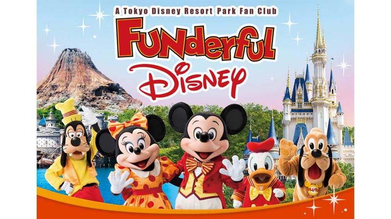 「ファンダフル・ディズニー」メンバーズカードデザイン変更のお知らせのイメージ