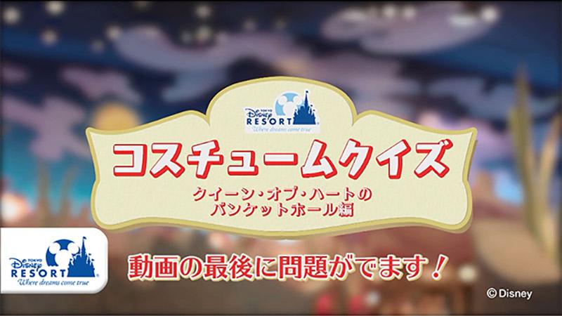 クイズ!東京ディズニーランドをキャストとめぐろう!~クイーン・オブ・ハートのバンケットホール編~のイメージ
