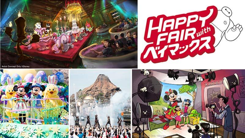 東京ディズニーランド/東京ディズニーシー 2020年度のスケジュールのイメージ