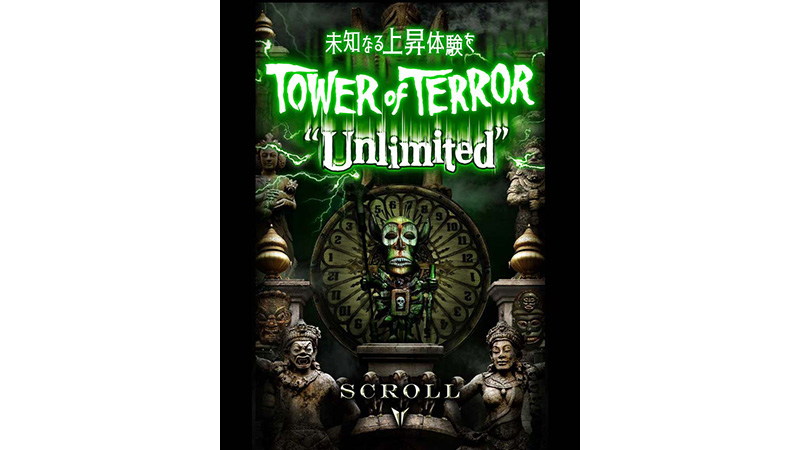"""「タワー・オブ・テラー """"アンリミテッド""""」:未知なる気分上昇体験コンテンツを公開!のイメージ"""