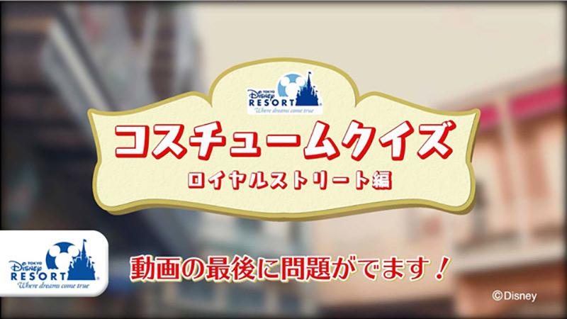 クイズ!東京ディズニーランドをキャストとめぐろう!~ロイヤルストリート編~のイメージ