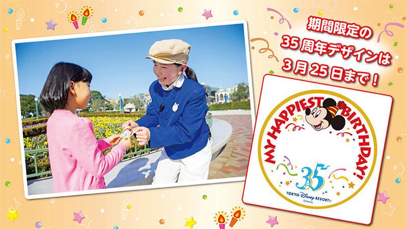 誕生日おめでとう~♪のイメージ