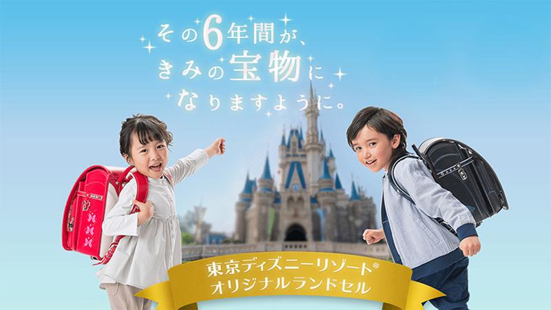 東京ディズニーリゾートオリジナルのランドセル♪のイメージ