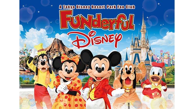 「ファンダフル・ディズニー」からのお知らせのイメージ