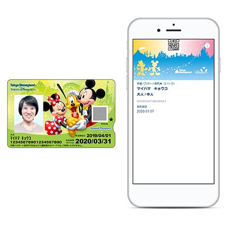 1月21日(火)から年間パスポートのオンライン販売がスタート!! ~スマートフォンやPCで便利にご購入いただけます~のイメージ