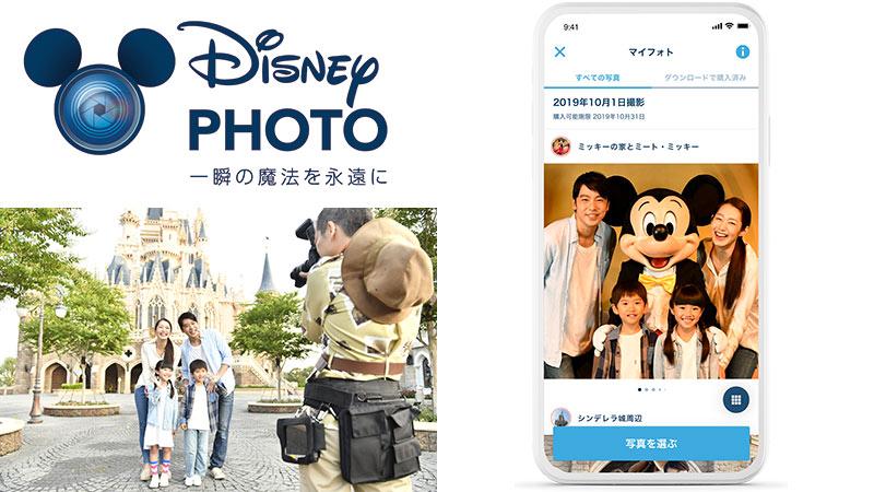 「東京ディズニーリゾート・アプリ」で「ディズニー・フォト」のサービスが本日2月14日(金)からスタートのイメージ