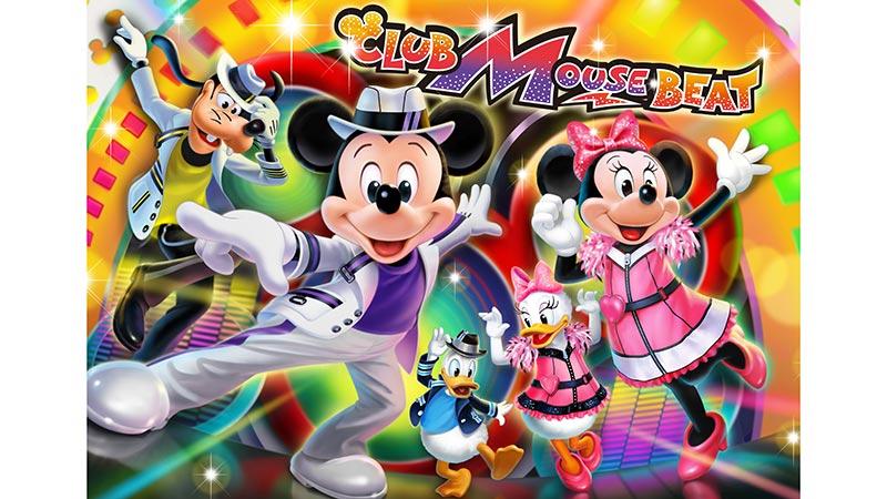 東京ディズニーランドの「ショーベース」で7月2日(金)よりエンターテイメントプログラム「クラブマウスビート」がスタートのイメージ
