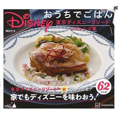 東京ディズニーリゾート初のレシピ本『Disney おうちでごはん 東京ディズニーリゾート公式レシピ集』9月22日(水)発売!!のイメージ