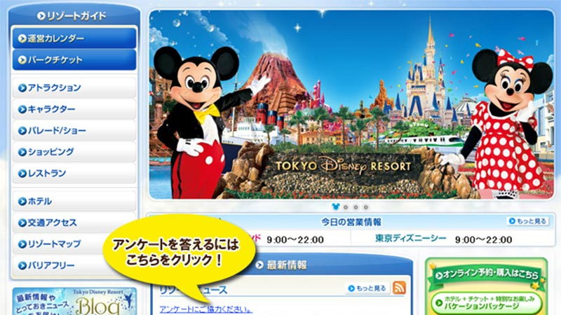 上手に使えばもっと便利でおトク!東京ディズニーリゾート・オフィシャルウェブサイトのイメージ