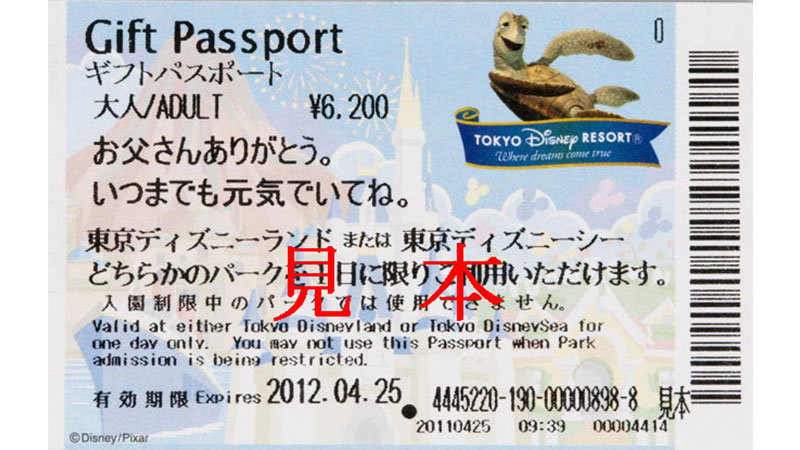 """父の日に、メッセージ入りのパスポートで、""""ありがとう""""を贈りませんか?のイメージ"""