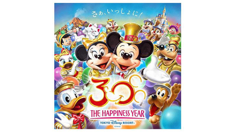 """東京ディズニーリゾート30周年""""ザ・ハピネス・イヤー""""のプログラムについてのイメージ"""
