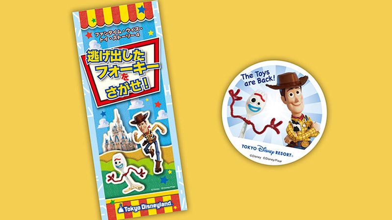 スペシャルプログラム「ファンタイム・ウィズ・トイ・ストーリー4」本日スタート!のイメージ