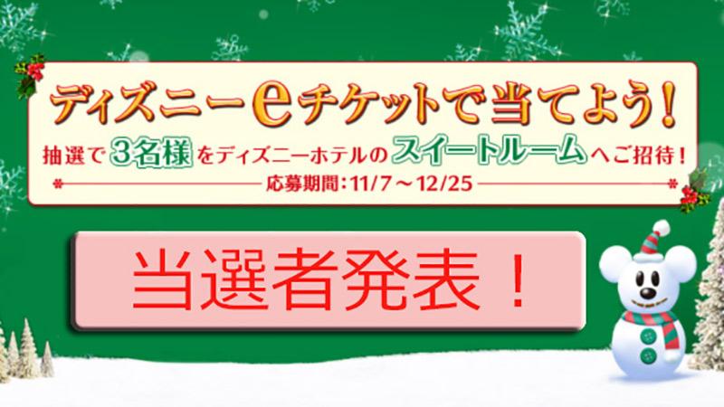 【当選結果発表】クリスマス特別プレゼント企画「ディズニーeチケット」に関するアンケートにこたえてディズニーホテル豪華スイートルームへご招待!!当選者発表!!のイメージ