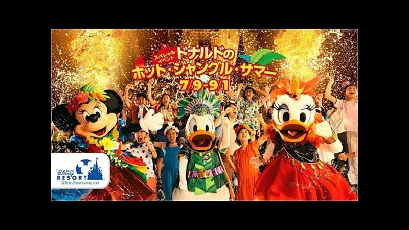 東京ディズニーランドのスペシャルイベント「ドナルドのホット・ジャングル・サマー」  のイメージ