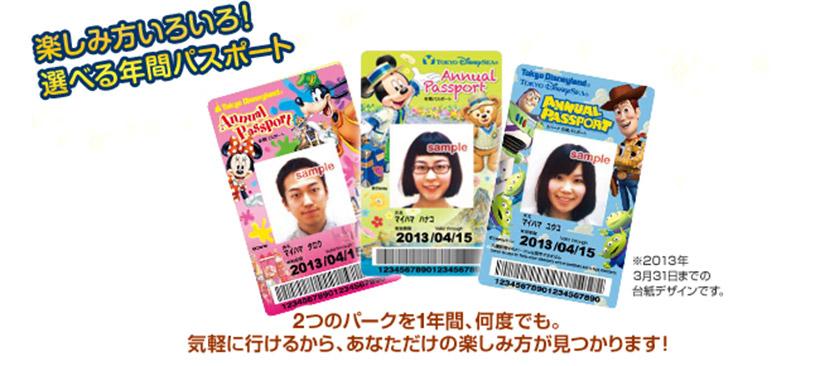 楽しみ方色々選べる年間パスポート!の画像