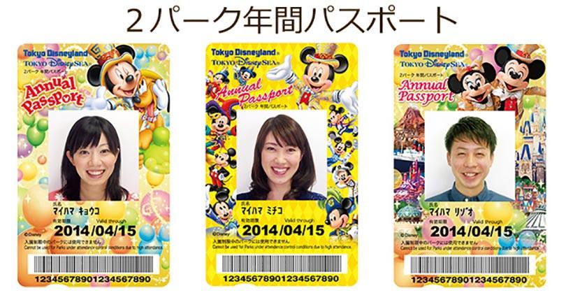 2パーク年間パスポートデザイン