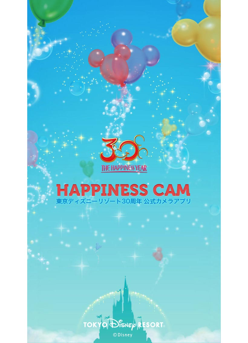 「HAPPINESS CAM」のTOP画面